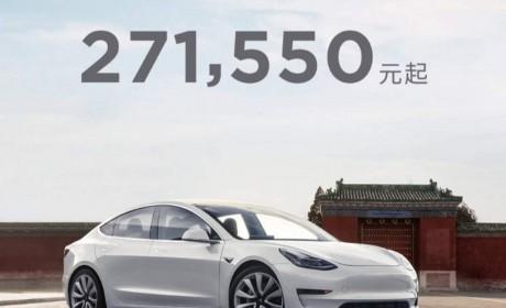 老车主不如X系列 ?特斯拉国产Model 3标准续航版降到27.155万元