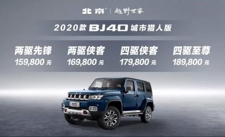 北京越野2020款BJ40城市猎人版上市 售价15.98万-18.98万元