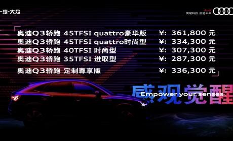 奥迪Q3轿跑正式上市 售价28.73万-36.18万元