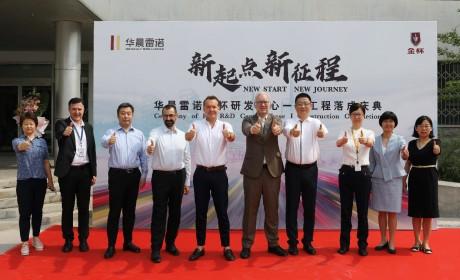 华晨雷诺金杯新研发中心正式启用