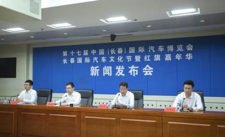 长春国际汽车文化节暨第二届红旗嘉年华将启,继续深化红旗品牌IP