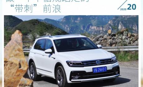 """做不循规蹈矩的""""带刺""""前浪 试驾进口大众Tiguan R-line"""