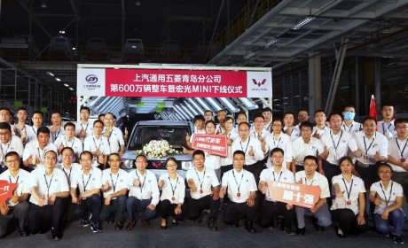宏光MINI EV正式下线 上汽通用五菱青岛基地跨入600万辆时代