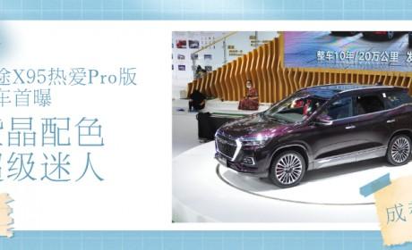 成都车展探馆 | 捷途X95热爱Pro版实车首曝 紫晶配色超迷人