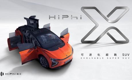 高合HiPhi X北京车展将上市 2021年上半年正式交付市场