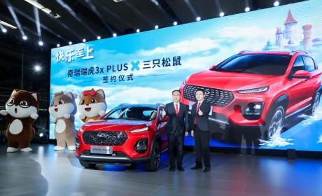 奇瑞瑞虎3x PLUS正式下线 5万元级SUV市场的猛将来了