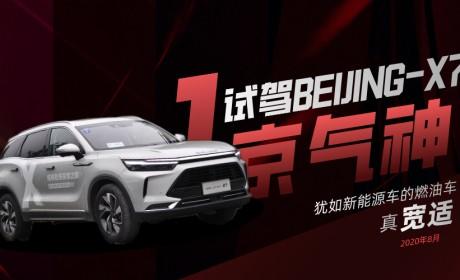 传魂京气神/10万级城市SUV最强之选 TC君试驾BEIJING-X7