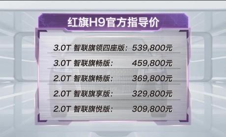 红旗H9正式上市 售价30.98万-53.98万元