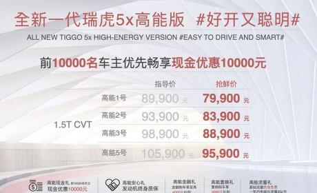 车型名称很有趣 奇瑞瑞虎5x高能版售8.99-10.59万元