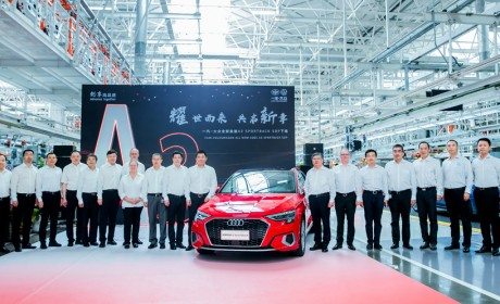 全新奥迪A3 Sportback在一汽-大众华东基地正式下线
