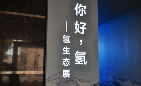 """""""技术大咖""""郝景贤揭秘EUNIQ 7:储氢系统70MPa 续航605km"""