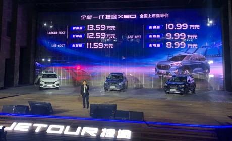 全新一代捷途X90正式上市 售价8.99万-13.59万元
