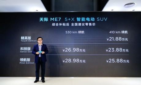 天际ME7正式上市 补贴后售价21.88万-28.98万元