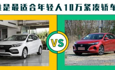 谁最适合年轻人的10万元紧凑家轿? 艾瑞泽GX PRO对比逸动PLUS