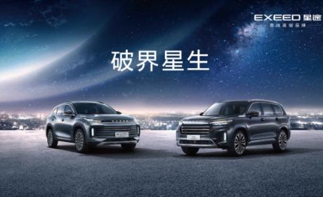 """星途携""""一箭双星""""亮相北京车展 全新一代TXL/旗舰SUV VX开启预售"""
