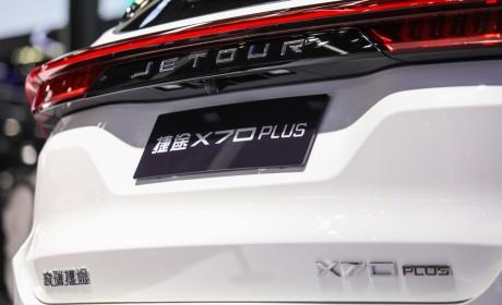 捷途全新X70 PLUS北京车展正式亮相 增加1.6T动力