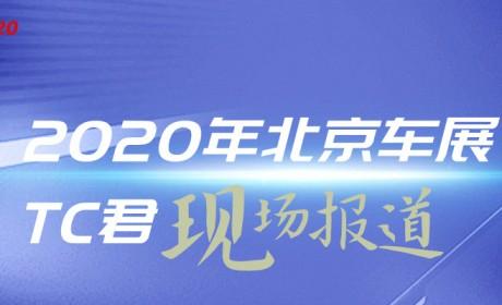 2020年北京车展现场报道