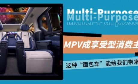 "MPV成享受型消费的主力军,这种""面包车""能给我们带来什么?"