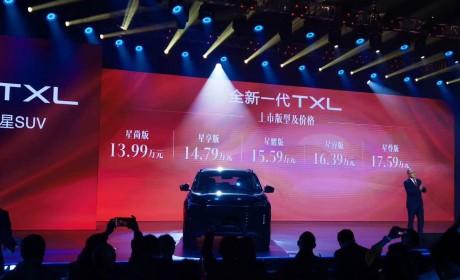 星途全新一代TXL上市 售价13.99万-17.59万元
