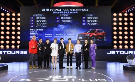 捷途X70 PLUS正式上市 售价7.7万-13.7万元
