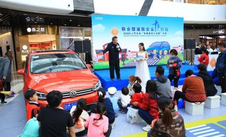 """2020上汽大众""""中国安全小公民""""北京站启动"""