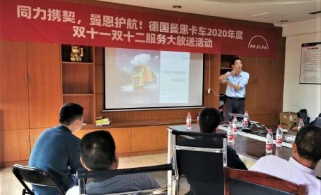 """2020曼恩中国巡检季进行时 助力""""双十一""""安全高效运输"""