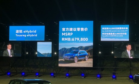 大众进口汽车途锐eHybrid正式上市 售价67.98万元