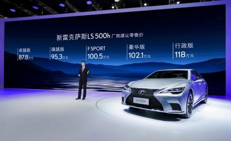 """李晖眼中的""""心安之境"""" 雷克萨斯旗舰轿车新LS正式上市"""