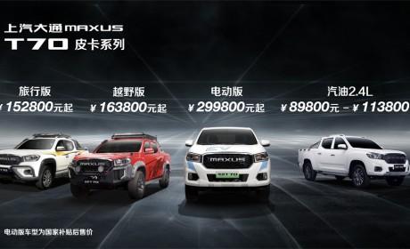 上汽大通MAXUS T70皮卡全新上市 售价8.98万元起