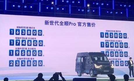 江铃福特新世代全顺Pro正式上市 售价16.38万-23.38万元