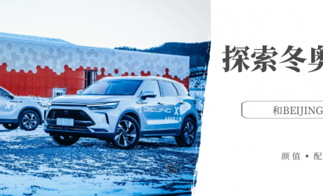探索冬奥双城魅力 和BEIJING-X7来一场冰雪魅力之旅