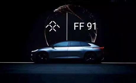 消息称法拉第未来将在中国生产部分电动汽车 或请吉利代工