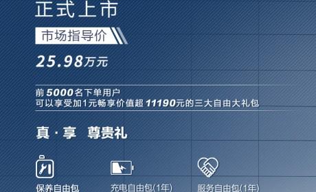 续航超1000km 赛力斯SF5自由远征版售价25.98万元