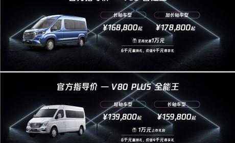 """引领轻客行业""""新风潮"""" 上汽大通MAXUS四款轻客新车重磅上市"""