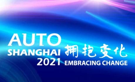 2021年上海车展现场报道