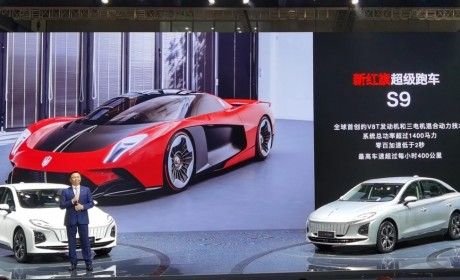 红旗S系列首款产品 红旗S9超跑亮相上海车展