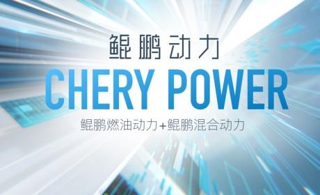 """""""鲲鹏动力CHERY POWER""""! 开启技术奇瑞4.0时代"""