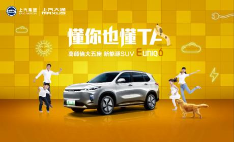 上汽大通MAXUS 2021款EUNIQ6全新上市 售价15.98万元起