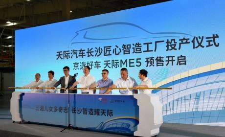 天际汽车长沙智造工厂投产 ME5预售全面开启