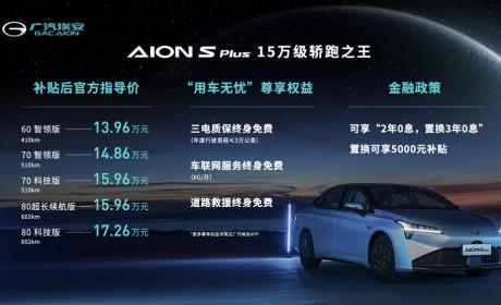 广汽埃安AION S Plus上市 补贴后售价13.96万-17.26万元