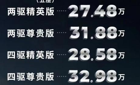 广汽丰田第四代汉兰达上市 售价26.88万-34.88万元