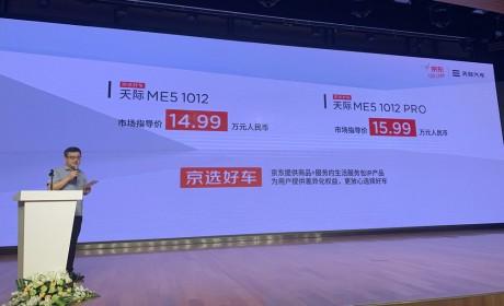 天际ME5售价14.99万-15.99万元 综合续航里程达1012km