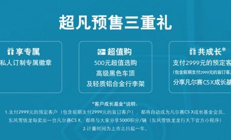 入门即高配 东风雪铁龙凡尔赛C5 X超低预售价14.37万起