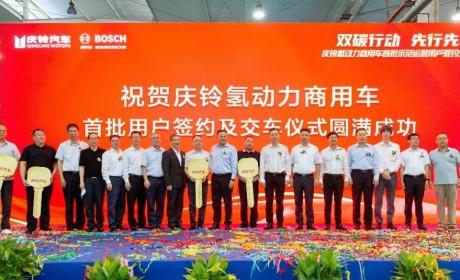 首批搭载博世氢动力系统商用车在重庆宣布交付