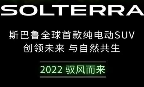 斯巴鲁全球首款纯电动SUV信息曝光 将于2022年上市