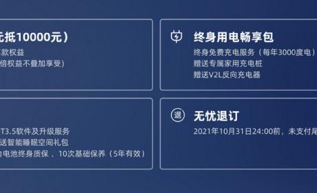 小鹏P5补贴后售价15.79万-22.39万元 NEDC综合工况续航最长600km