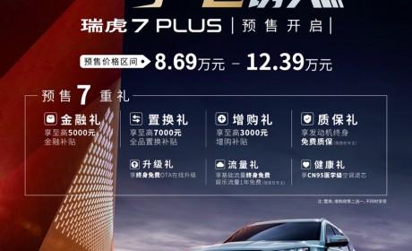 瑞虎7 PLUS预售8.69万元起 享发动机终身免费质保