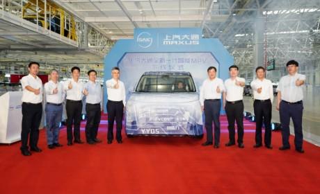 上汽大通MAXUS全新智能MPV MIFA在南京C2B智能定制工厂下线