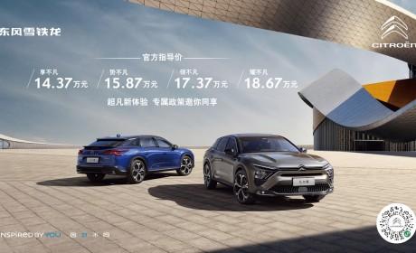 东风雪铁龙凡尔赛C5 X正式上市 售价14.37万-18.67万元