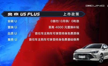 """""""7万级悦享生活家轿""""北京U5 PLUS上市 售价6.99万-10.09万元"""